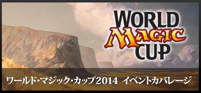 ワールド・マジック・カップ2014