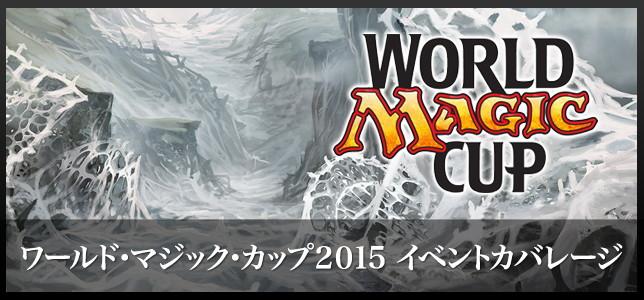 ワールド・マジック・カップ2015