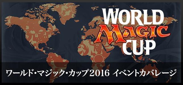 ワールド・マジック・カップ2016