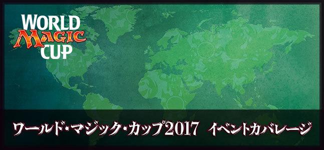 ワールド・マジック・カップ2017
