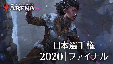 日本選手権2020ファイナル