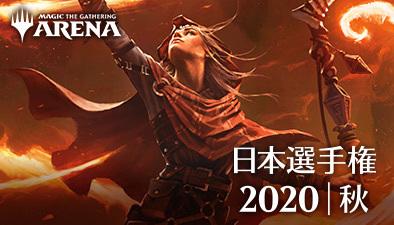 日本選手権2020秋