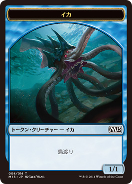 M15_Token_JP_Squid.jpg