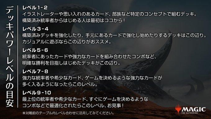 commander_deck_level_ja.jpg