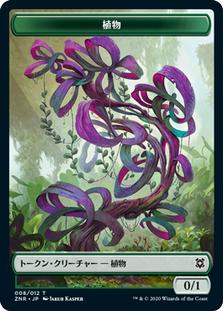 jp_ZNR_Plant.png