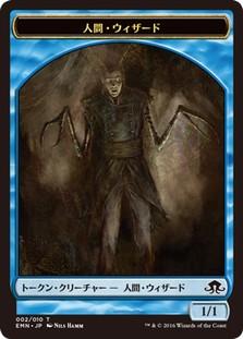 jp_emn_tok_humanwizard.jpg