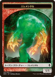 bfz_token_elemental_ja.png