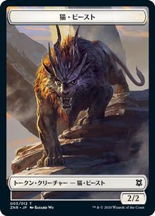 cat_beast_token_ja.png