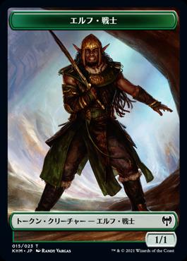 Elf_Warrior_JP.png