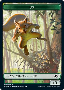 Squirrel_JP.png