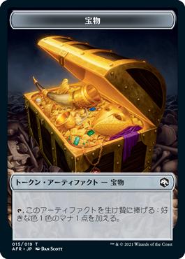 Treasure_ja.png