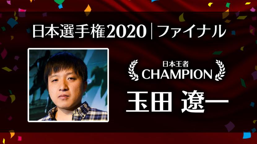 mtgjc2020final_winner.jpg
