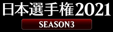 mtgjc2021_s3_logo.png