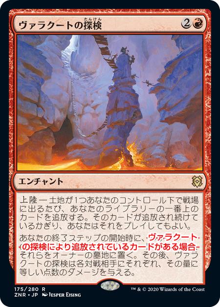 Exploration_MTGZNR_Main_JP_corrected.png