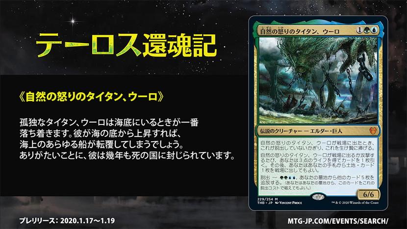 024_THB_Preview_Blurbs_JP.jpg