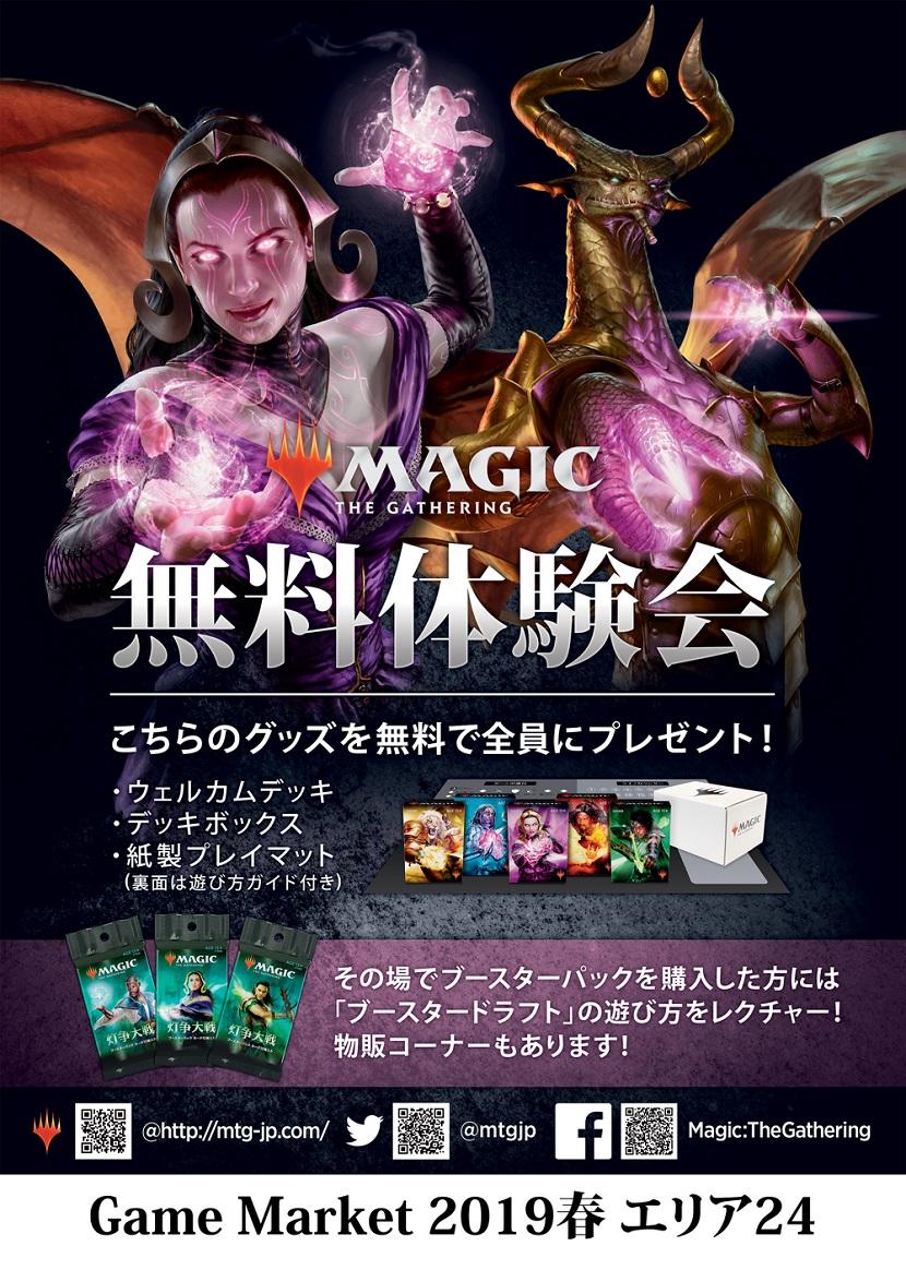 gamemarket_s.jpg
