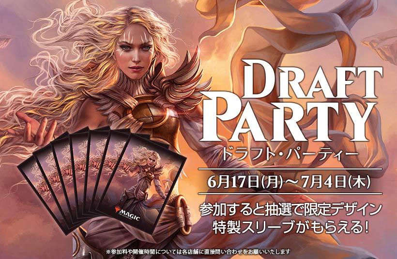 mh1_draft_party.jpg