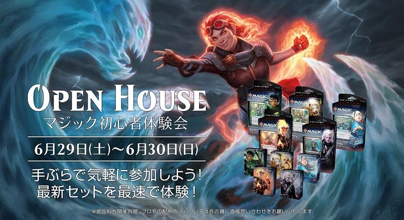 m20_open_house.jpg