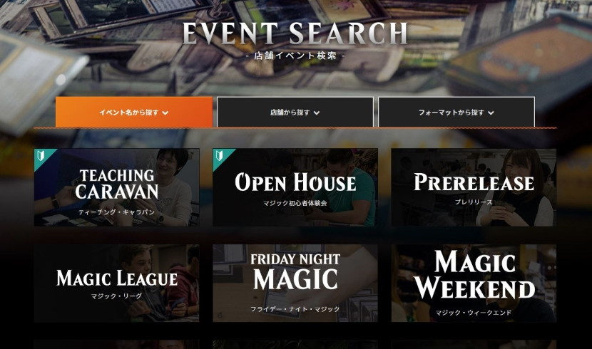 event_search.jpg