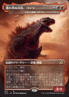 https://mtg-jp.com/reading/kochima/img/20200403/0375_MTGIKO_Toho_JP.png