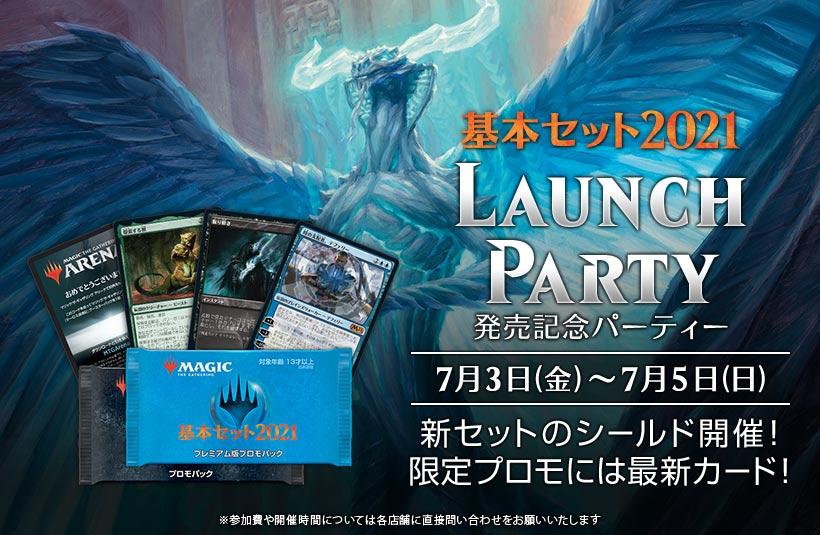 m21_launch_party_promo.jpg