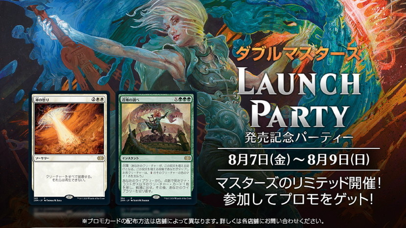 2xm_launchparty_article.jpg