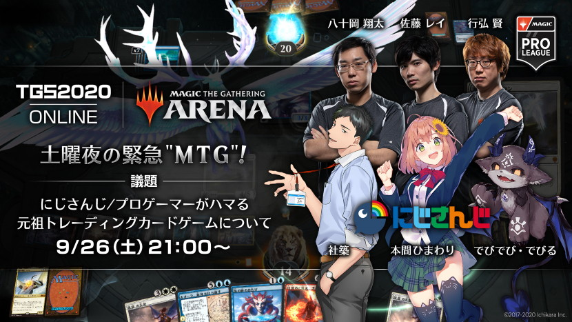 tgs2020_magic_keyvidual.jpg