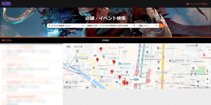 mtg_event_locator.jpg