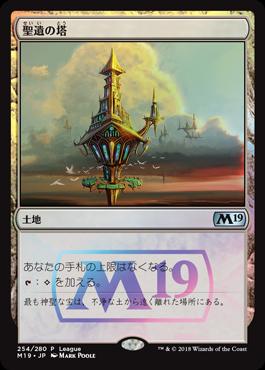 Reliquary_Tower_JP_promo