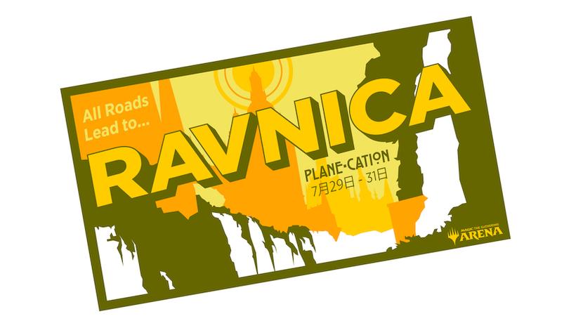 Ravnica_Planecation_ja.png
