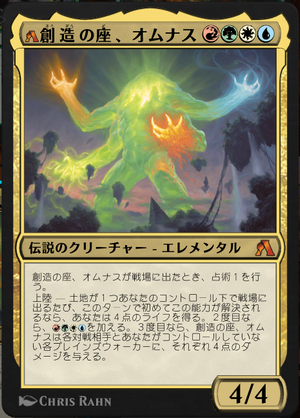 A-Omnath_Locus_of_Creation.png