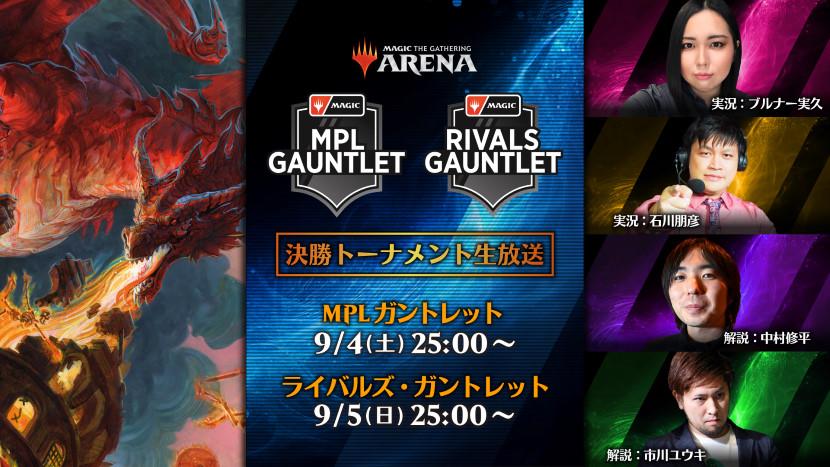 mpl_rivals_gauntlet_japanbroadcast.jpg
