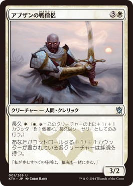 Abzan_Battle_Priest_ja.jpg