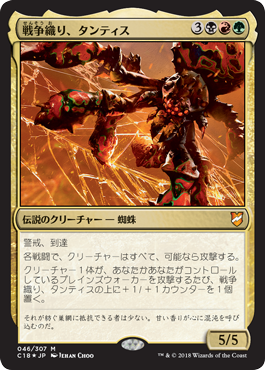C18_Thantis_the_Warweaver_JP.png