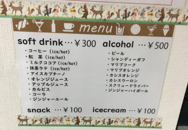 spass_menu.jpg