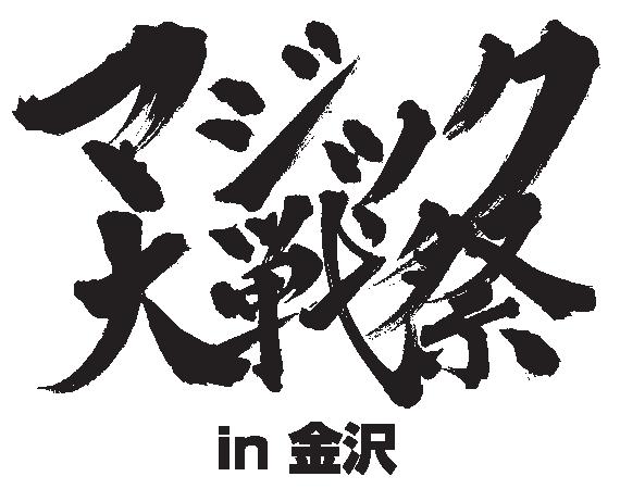 taisensai_logo_kanazawa.png