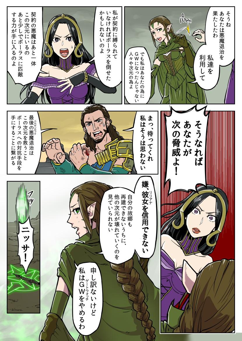 storycomic_dom_03.jpg