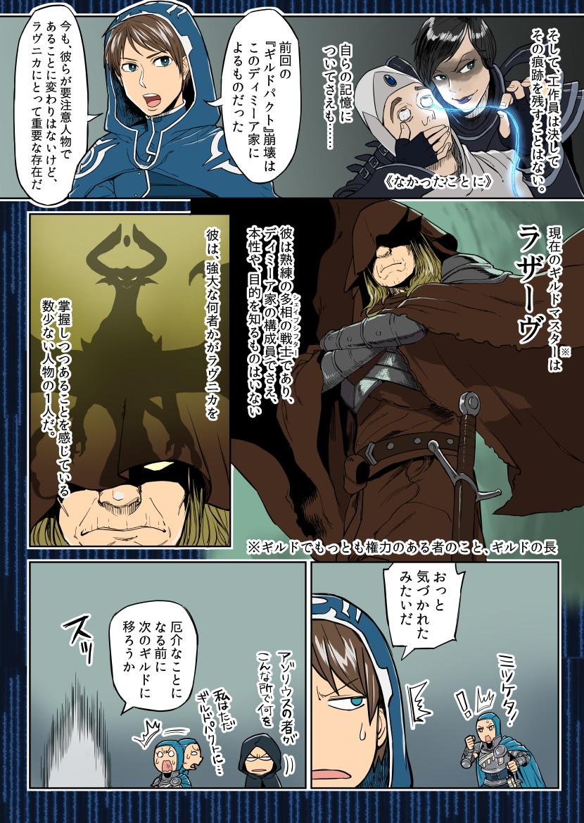 storycomic_grn_004.jpg