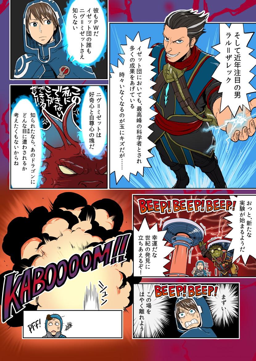storycomic_grn_006.jpg