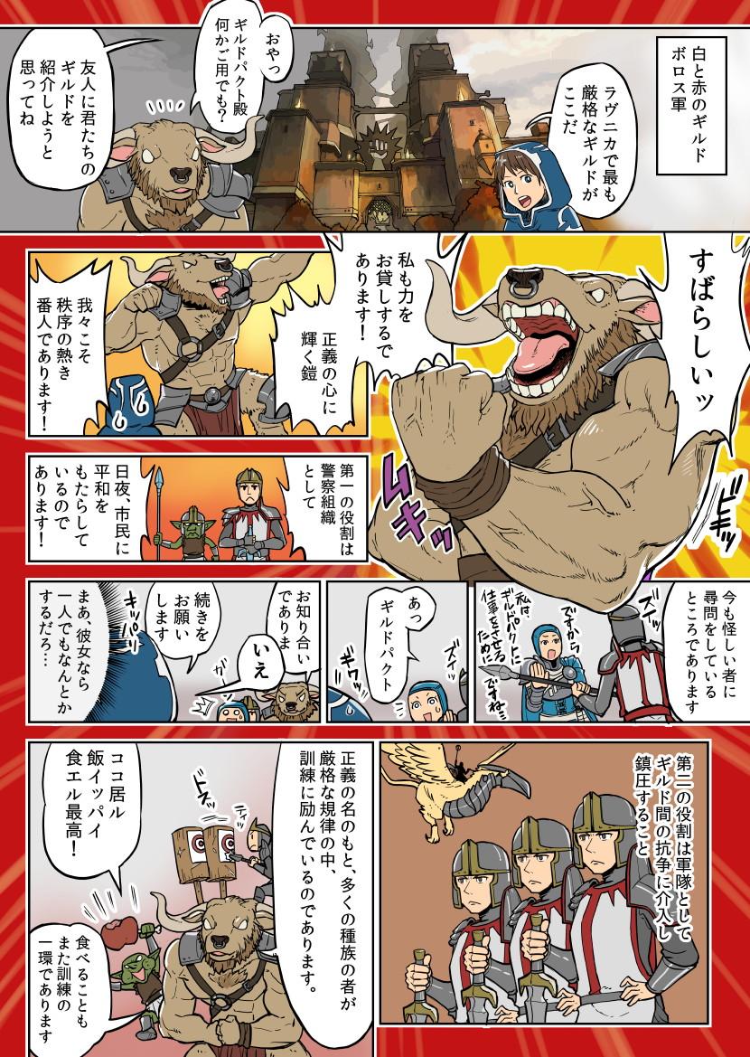 storycomic_grn_009.jpg