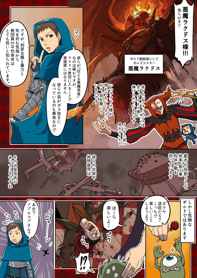 storycomic_rna_003.jpg