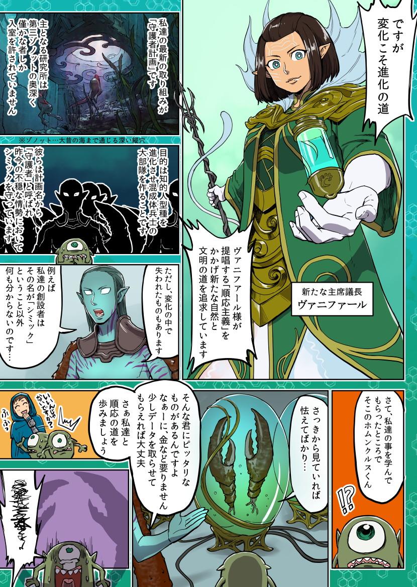 storycomic_rna_007.jpg