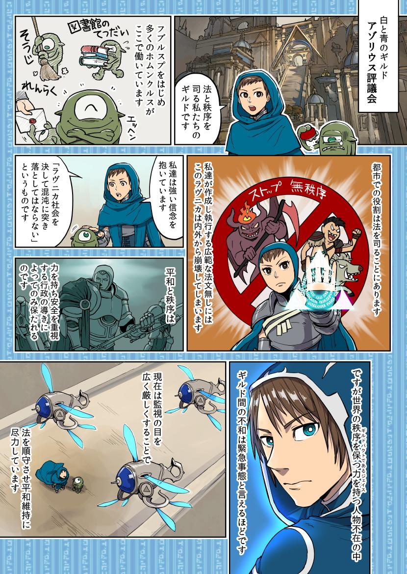 storycomic_rna_010.jpg