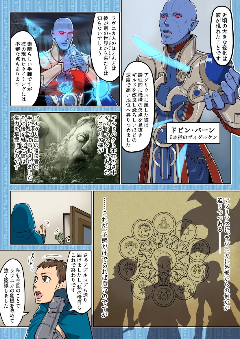 storycomic_rna_011.jpg