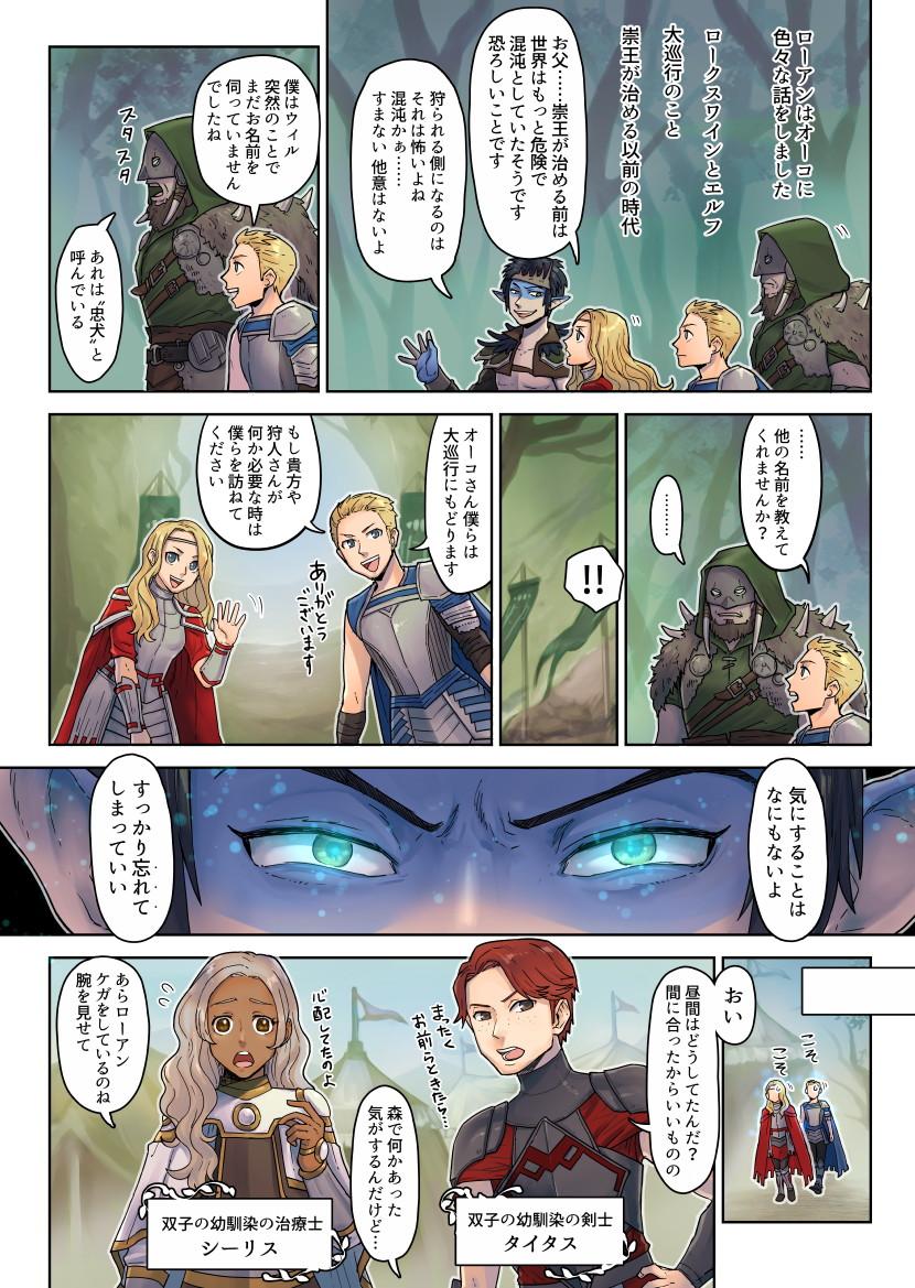 storycomic_eld_005.jpg