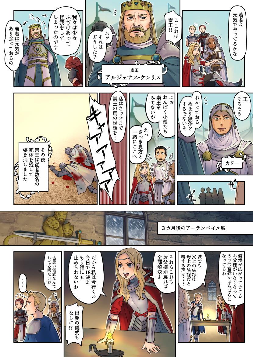 storycomic_eld_006.jpg