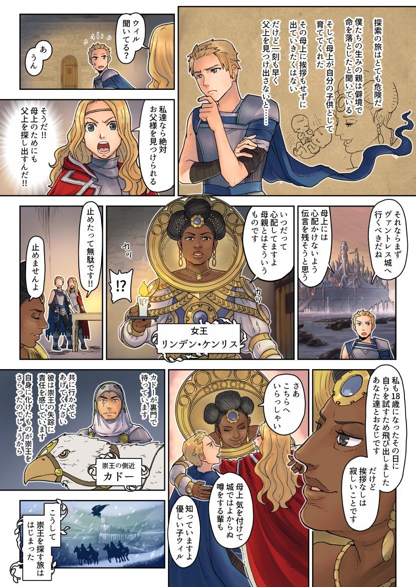storycomic_eld_007.jpg
