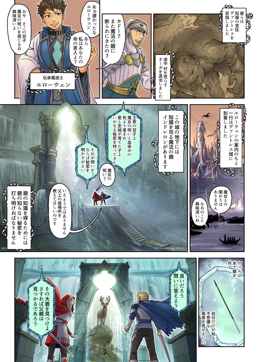 storycomic_eld_008.jpg