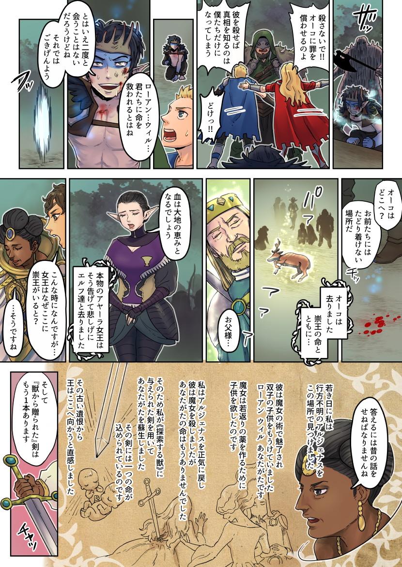 storycomic_eld_015.jpg