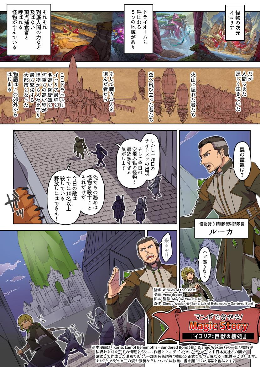 storycomic_iko_001.jpg